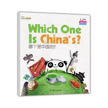 Cool Panda. Which One Is China's? (Big Book)