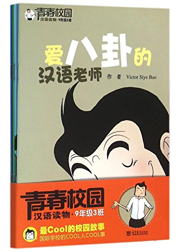Cool School Chinese Readings 3: Class 3 of Grade 9 (Set of 5 Books)