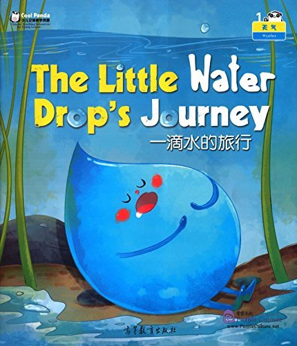 Cool Panda. The Little Water Drop's Journey (Big book)
