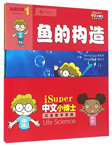 I-SuperLife Sciences-Fish (4 books)