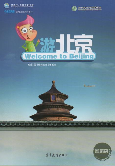 Welcome to China--Welcome to Beijing (English-Chinese version)
