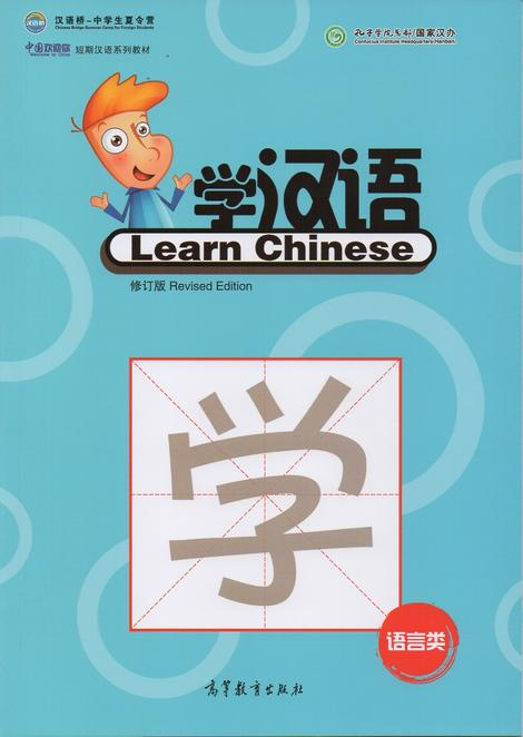 Welcome to China--Learn Chinese (English-Chinese version)
