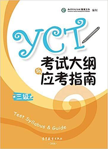 YCT Test Syllabus&Guide 3 (2016 verson)