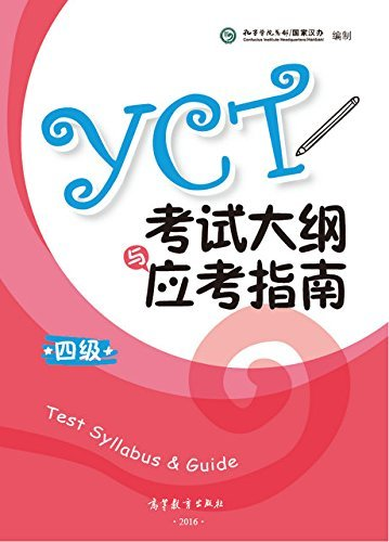 YCT Test Syllabus&Guide 4 (2016 verson)