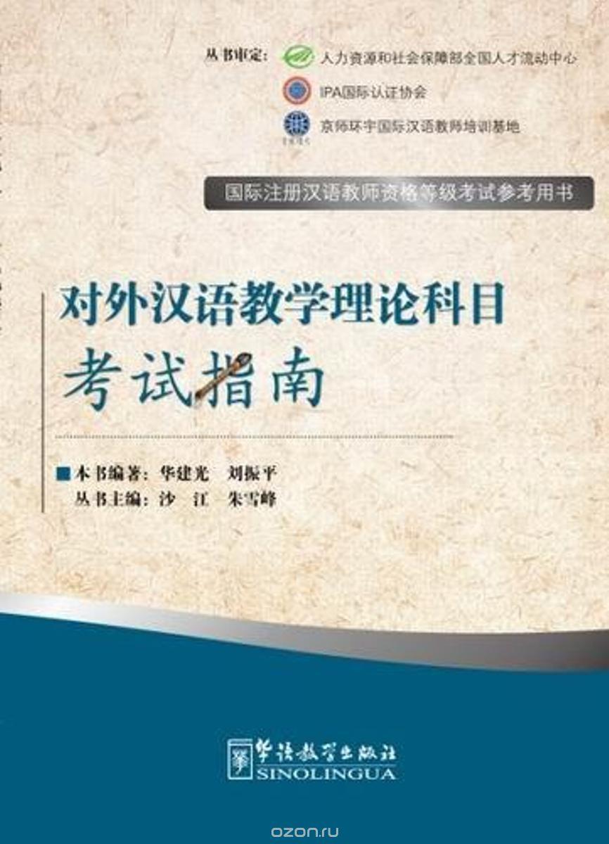 Chinese and Chinese Teaching