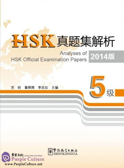 Analyses of HSK Official Examination Papers 2014 Level 5
