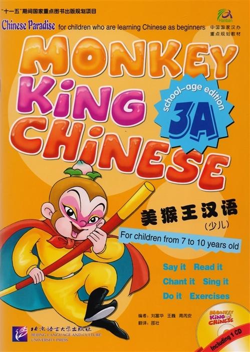 Monkey King Chinese 3A SB + Audio CD