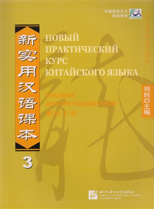 New Practice Chinese Reader VOL. 3   instructor`s manual Russian edition