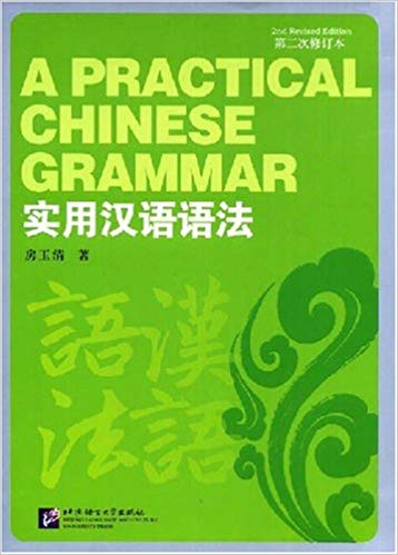 """A Practical Chinese Grammar 2Ed  Student""""s Book"""