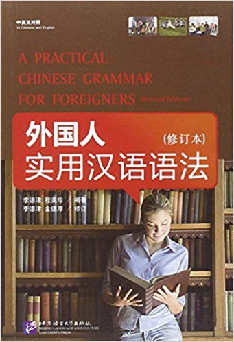 A Practical Chinese Grammar for Foreigners + WB