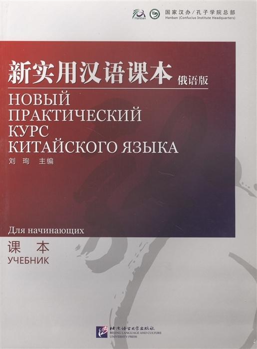 Новый практический курс китайского языка для начинающих (РИ) - Textbook