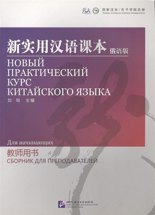 Новый практический курс китайского языка для начинающих (РИ) - Instructor's Manual