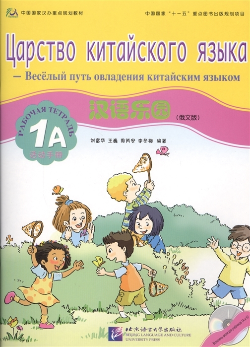 Chinese Paradise (Russian Edition) 1A WB