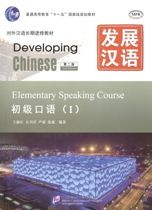 Developing Chinese: Elementary 1 (2Ed) - Speaking Course SB