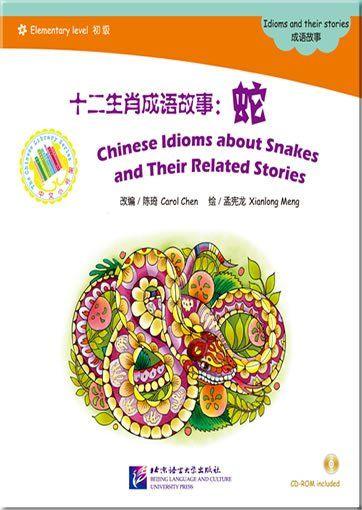 """Книга для чтения+ CD (600 слов) """"Китайские рассказы о змеях и историях с ними"""""""