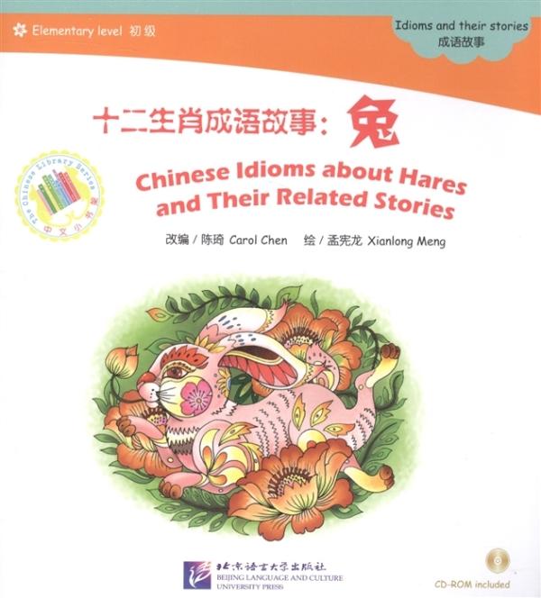 """Книга для чтения+ CD (600 слов) """"Китайские рассказы о кроликах и историях с ними"""""""