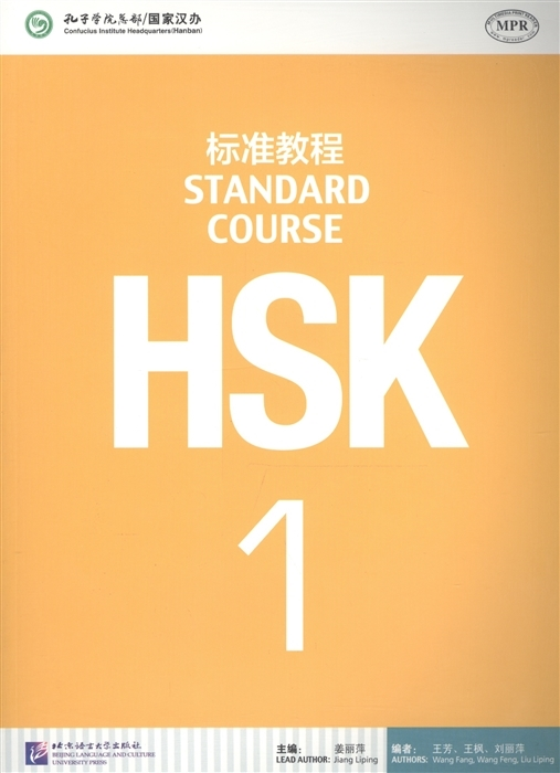 """HSK Standard Course 1 - Student""""s book+CD"""