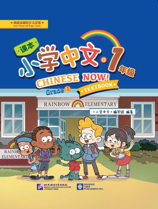 Chinese Now! (Grade 1)(Textbook)