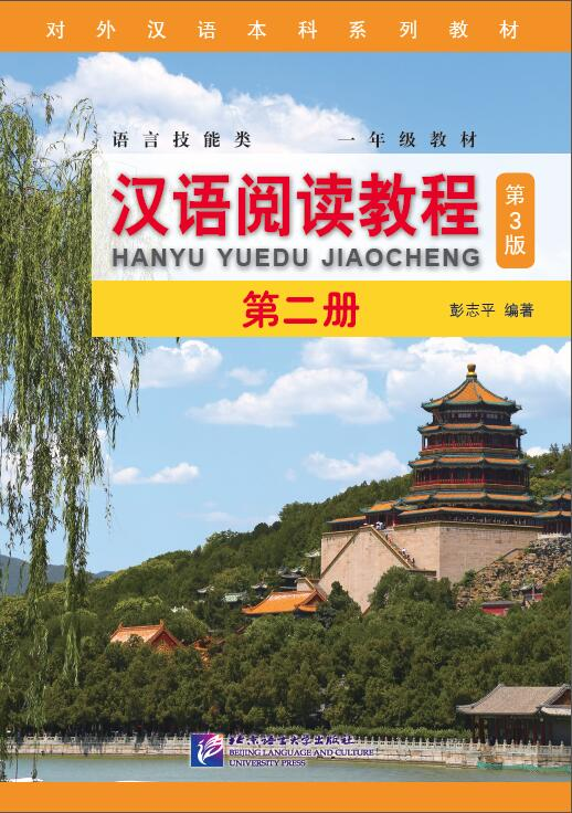 Chinese Reading Course (3rd Edition) SB Volume 2