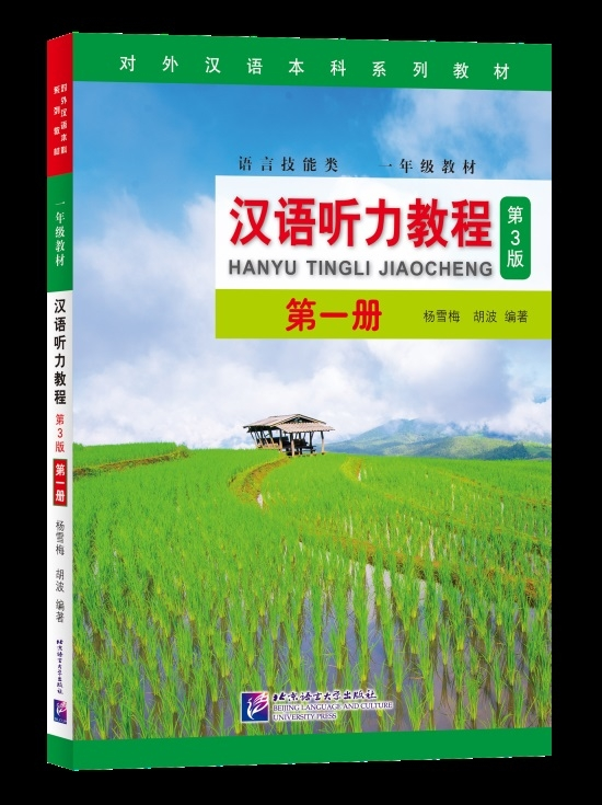 Chinese Listening Course (3rd Edition) SB Book 1