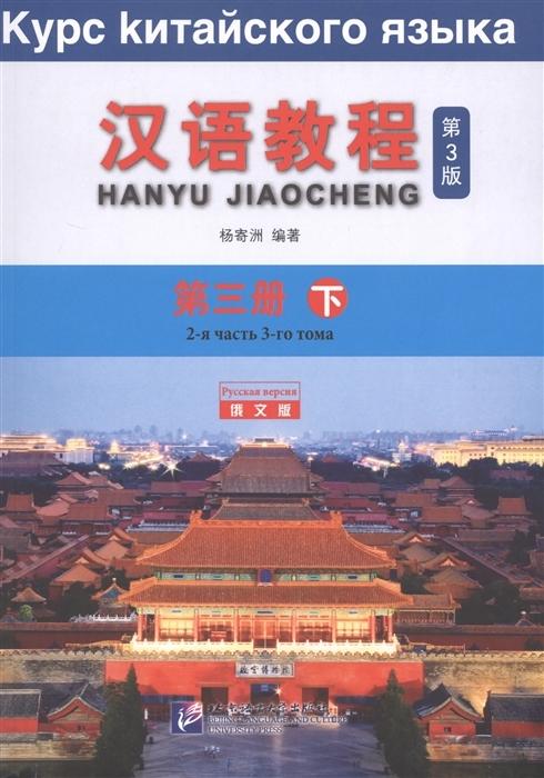 Chinese Course (3Ed Rus Version) SB 3B