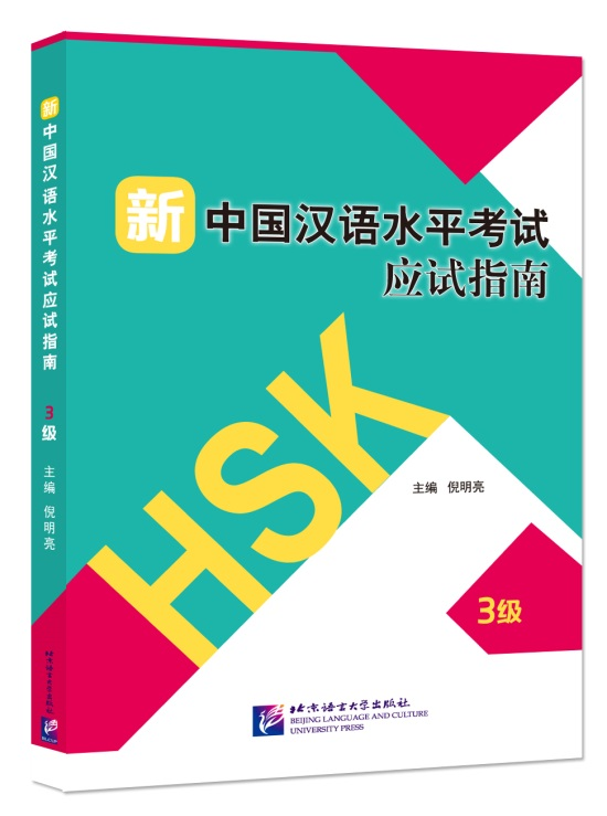 Guide to the New HSK Test (Level 3) SB