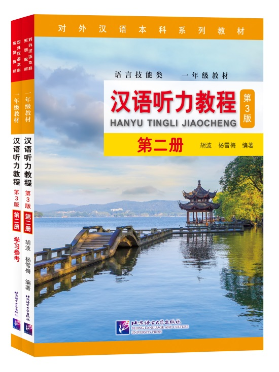 Chinese Listening Course (3rd Edition) SB Book 2