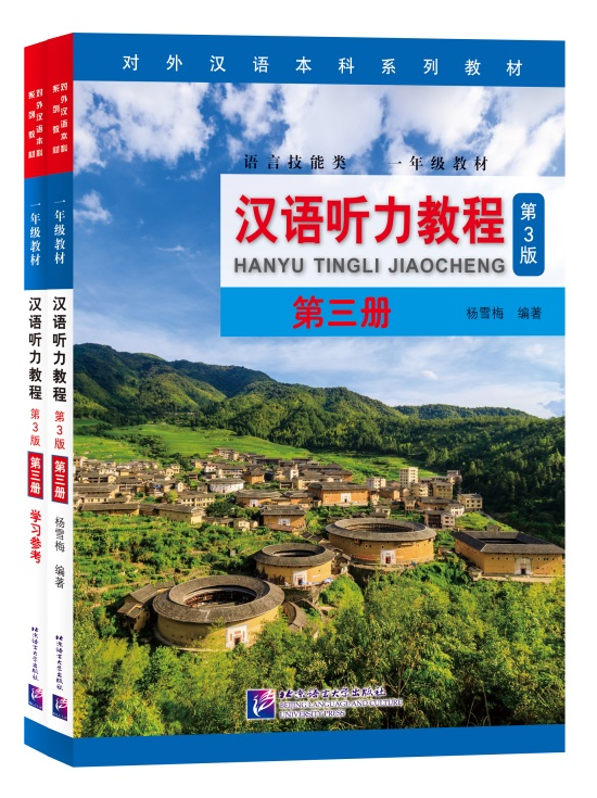Chinese Listening Course (3rd Edition) SB Book 3