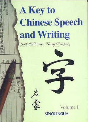 A Key to Chinese Speech and Writing1 (withMP3)
