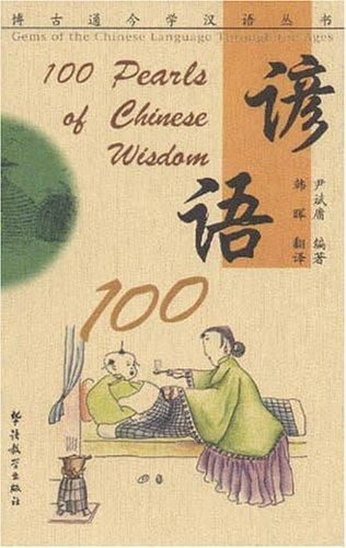 Gems of Chinese Language: 100 Pearls of Chn Wisdom