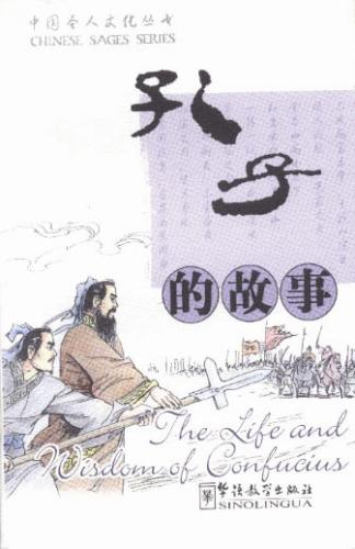 The Life and Wisdom of Confucius