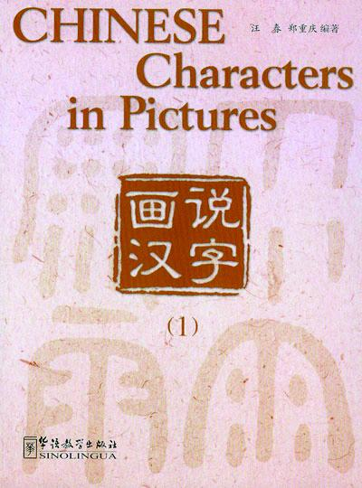 Chinese Characters in Pictures(volumes1)