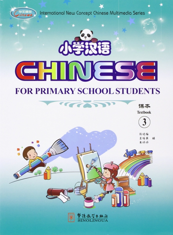 Chinese for Primary School Students 3 [SB + AB(x2) + Pack of Cards(x1) + CD-ROM(x1)]