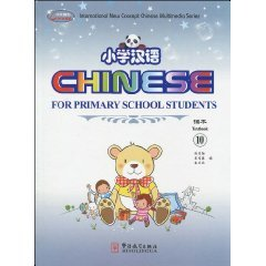 Chinese for Primary School Students 10 [SB + AB(x2) + Audio CD(x1) + CD-ROM(x1)]