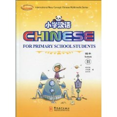 Chinese for Primary School Students 11 [SB + AB(x2) + Audio CD(x1) + CD-ROM(x1)]