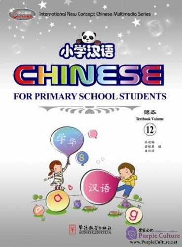 Chinese for Primary School Students 12 [SB + AB(x2) + Audio CD(x1) + CD-ROM(x1)]
