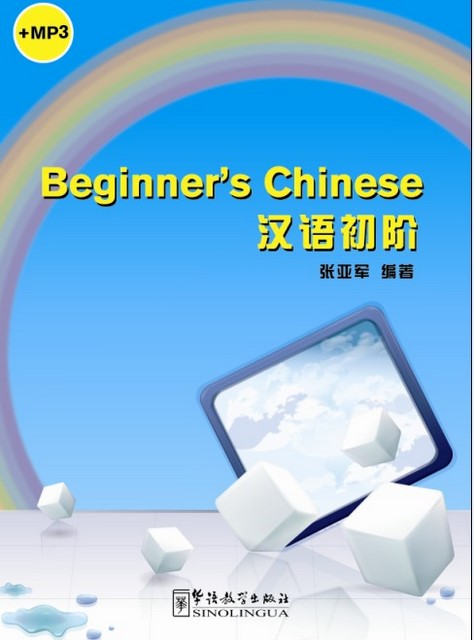 Beginner's Chinese(with MP3)