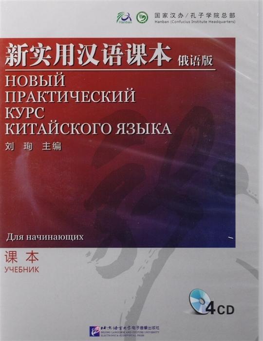Новый практический курс китайского языка для начинающих (РИ) - Textbook CDs