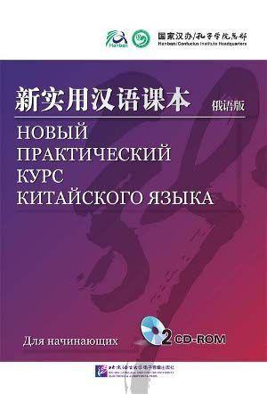 Новый практический курс китайского языка для начинающих - CD-Rom