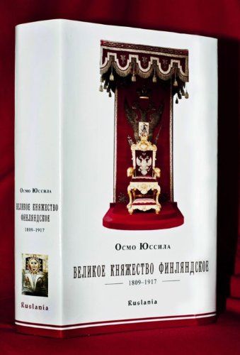 Великое княжество Финляндское 1809-1917