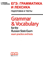 Grammar & Vocabulary For The Russian State Exam Student's Book