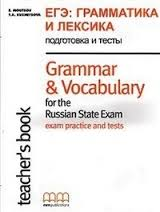 Grammar & Vocabulary For The Russian State Exam Teacher's Book
