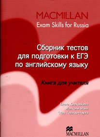 Macmillan Exam Skills For Russia Old Edition Practice Tests for the Russian State Exam Teacher's Boo