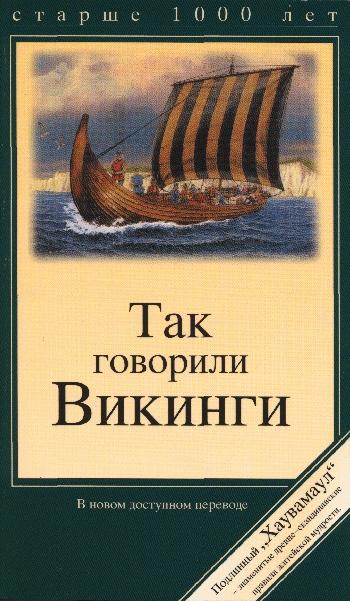 Так говорили викинги