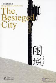 Abridged Chinese Classic Series-The Besieged City
