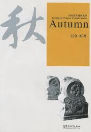Abridged Chinese Classic Series-Autumn